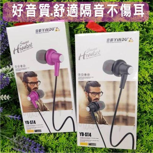 【耳機】音都 ST4 入耳式耳機 重低音耳機